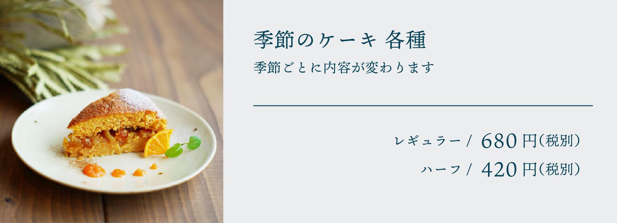 季節のケーキ 各種