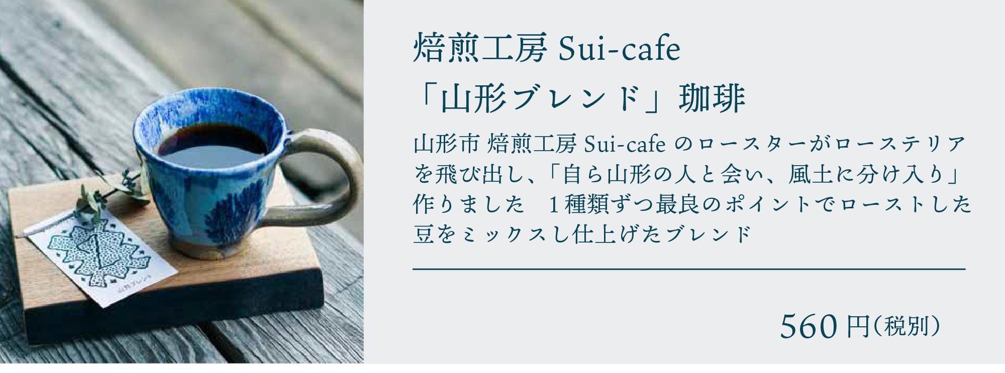 焙煎工房Sui-cafe 「 山形ブレンド」珈琲
